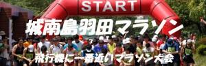 haneda-marathon