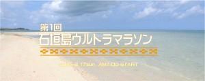 ishigakizima-ultra