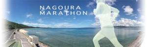 nago-marathon